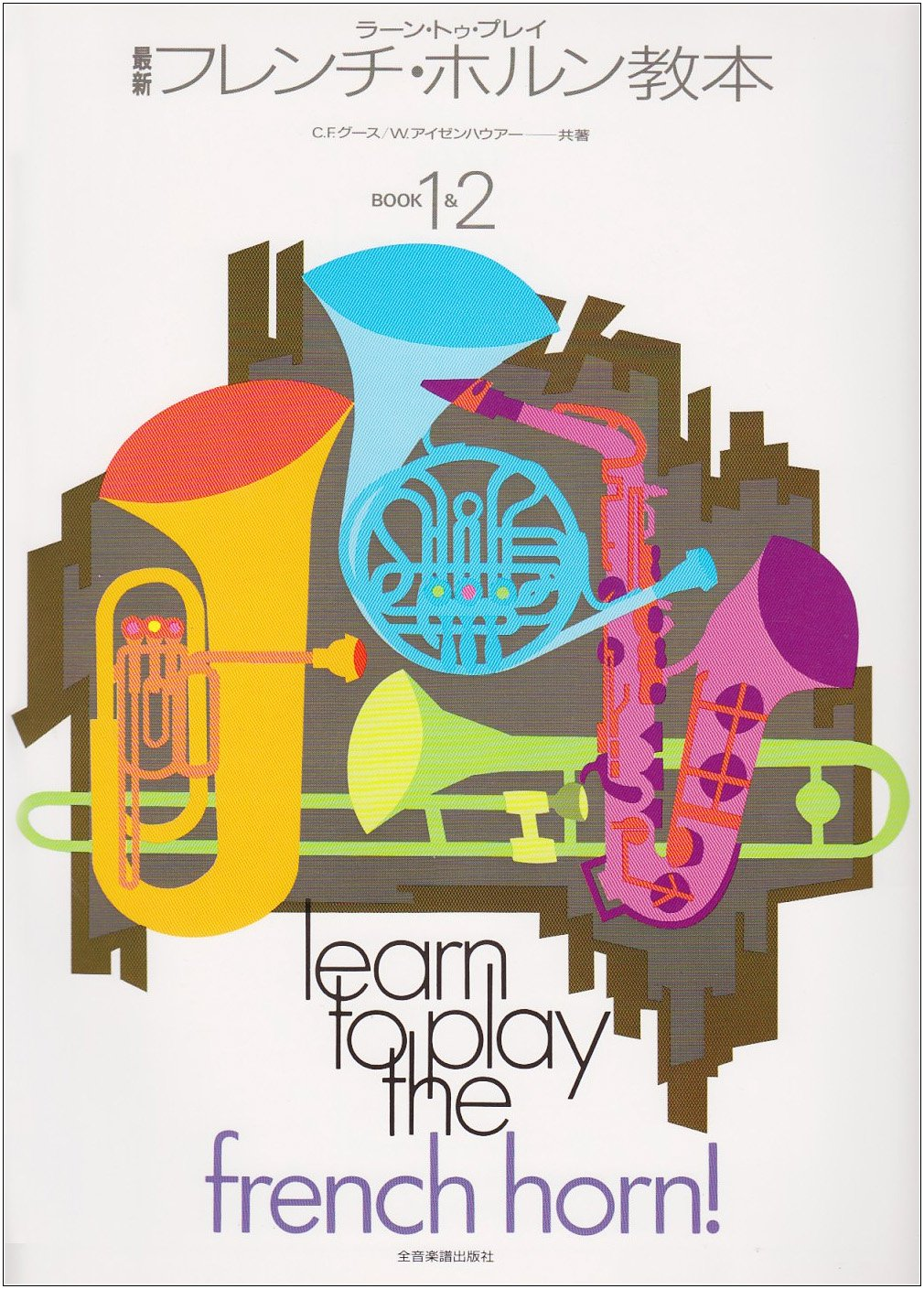 BOOK1 & 2 learn-to-play latest French Horn textbooks (1998) ISBN: 4115481153 [Japanese Import]