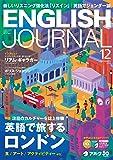 CD付 ENGLISH JOURNAL (イングリッシュジャーナル) 2019年12月号