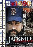 プレミアムプライス版 ジャックナイフ《数量限定版》 [DVD]