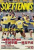 ソフトテニスマガジン 2019年 10 月号 [雑誌]