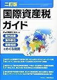 国際資産税ガイド―国外財産・海外移住・国際相続をめぐる税務