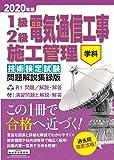 1級・2級電気通信工事施工管理技術検定学科試験問題解説集録版【2020年版】