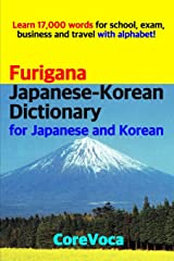 Furigana Japanese-Korean Dictionary for Japanese and Korean: Learn 17,000 words for school, exam, business and travel with alphabet! Paperback