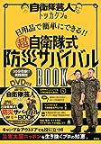 DVD付 自衛隊芸人トッカグンの日用品で簡単にできる!!  超自衛隊式防災サバイバルBOOK