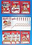 【特別期間限定商品】優勝・CS突破おめでとう!めざせ日本一!カープ坊やお薬手帳アソート8冊+「日本一」のし袋8枚