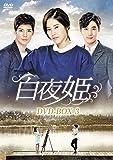 [DVD]白夜姫 DVD-BOX3