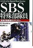 SBS特殊部隊員