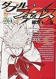ダブル・フェイス 20 (ビッグコミックス)