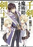 千剣の魔術師と呼ばれた剣士 最強の傭兵は禁忌の双子と過去を追う (角川スニーカー文庫)