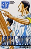 ANGEL VOICE 37 (少年チャンピオン・コミックス)