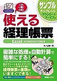 使える経理帳票 Excel 2010/2007/2003