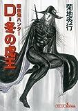 吸血鬼ハンター23 D-冬の虎王 (朝日文庫)