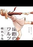 崖際のワルツ 椎名うみ作品集 (アフタヌーンコミックス)