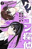 ゲソコン探偵(2) (週刊少年マガジンコミックス)