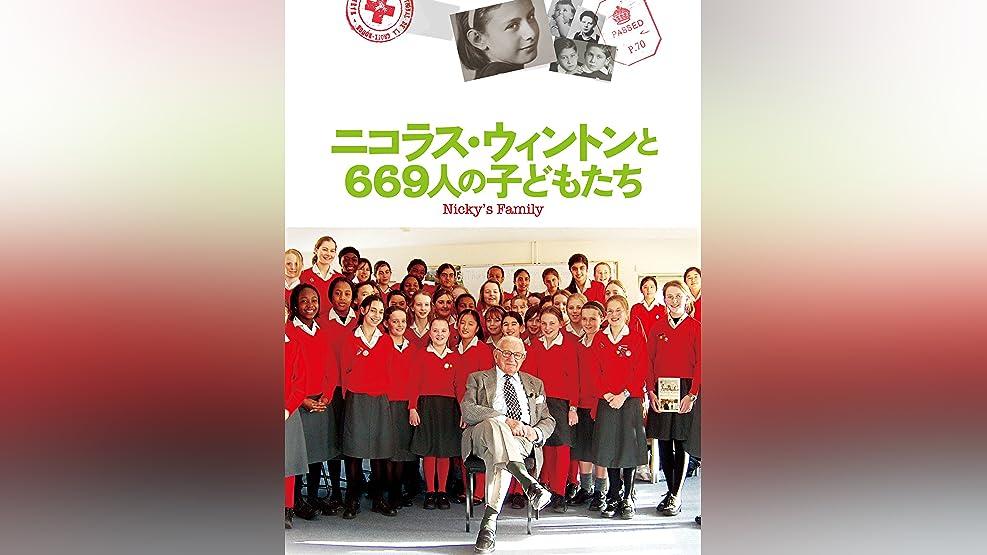 ニコラス・ウィントンと669人の子どもたち(字幕版)