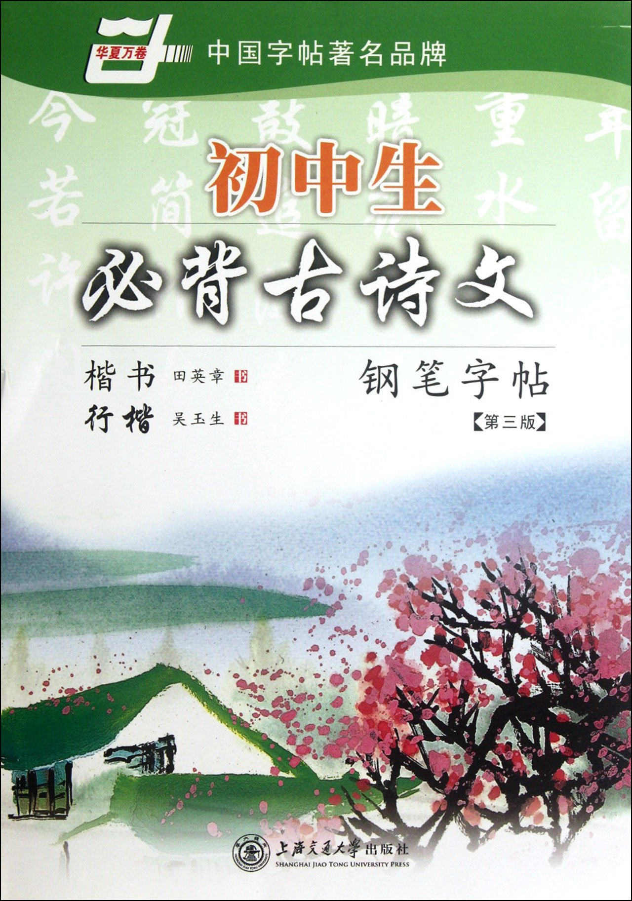 Read Online Regular Script Pen Copybook - Junior High School Ancient Poems - (The Third Edition) (Chinese Edition) (English and Chinese Edition) ebook