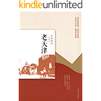 老天津(民国趣读·老城记)(津门旧事、名胜古迹,鲜活再现老天津城的文化与生活。)