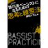 技巧派ベーシストになるための思考と練習法 ベース・マガジン