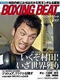 ボクシングビート2017年6月号 (BOXINGBEAT)