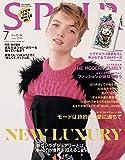 SPUR (シュプール) 2019年 7月号 付録:ヒグチユウコ おでかけケース[雑誌]
