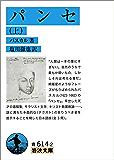 パンセ (上) (岩波文庫)