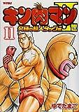 キン肉マン2世究極の超人タッグ編 11 (プレイボーイコミックス)