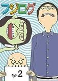 フジログ その2 [DVD]