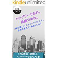 hanguri-dearebakadeare: sonmasayositosutelibuzyobuzusekaiwokaerusyuunentoha (Japanese Edition)