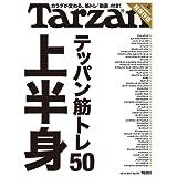Tarzan(ターザン) 2017年 12月14日号[テッパン筋トレ50 上半身]