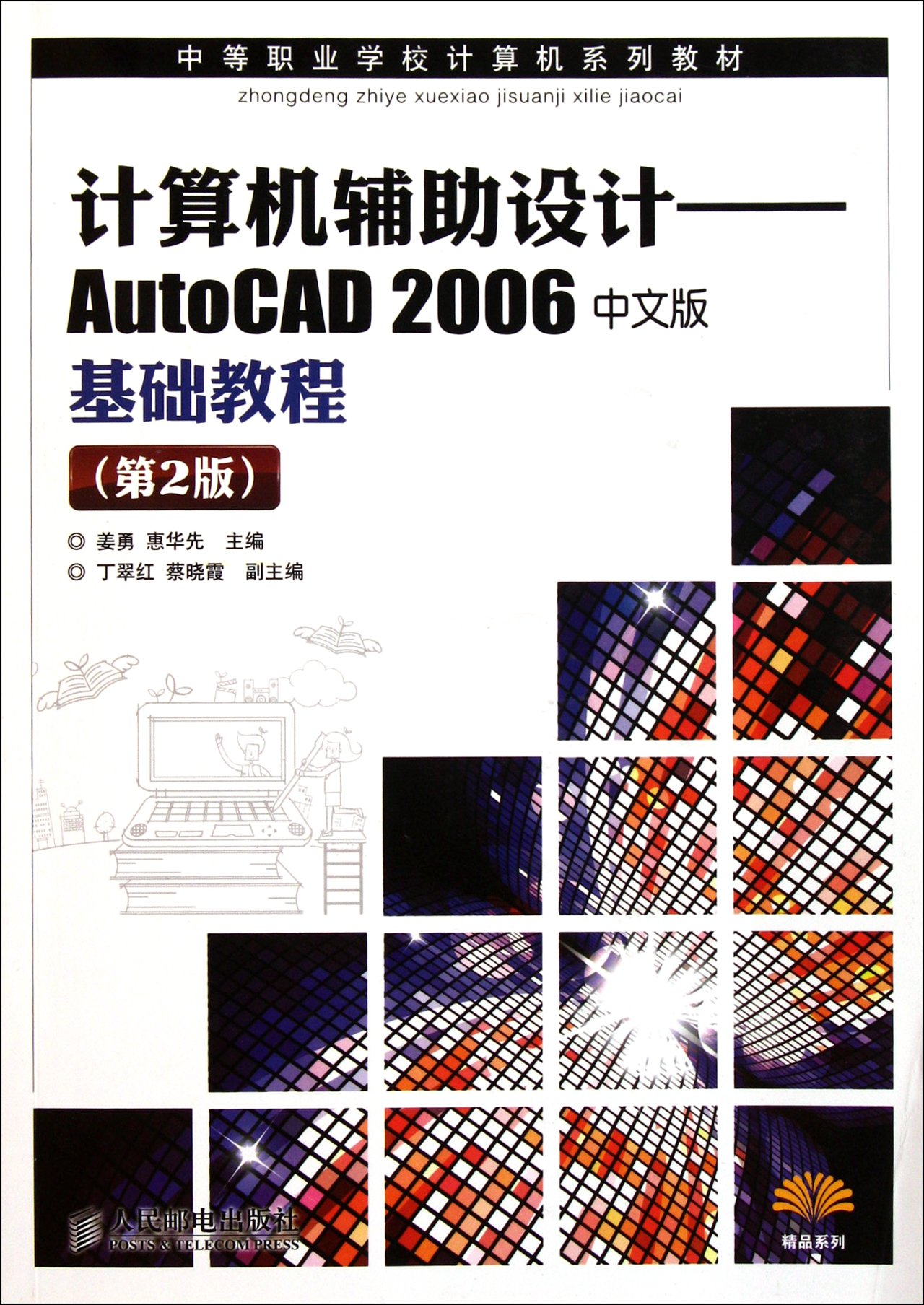 Computer Aided Design--Chinese Edition of Basic Course of Auto CAD 2006--Second Edition ebook