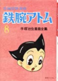 長編冒険漫画 鉄腕アトム [1958-60・復刻版] 8 (手塚治虫漫画全集)