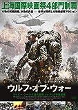 ウルフ・オブ・ウォー ネイビー・シールズ傭兵部隊 vs PLA特殊部隊 [DVD]
