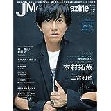 J Movie Magazine Vol.37[表紙:木村拓哉] (パーフェクト?メモワール)