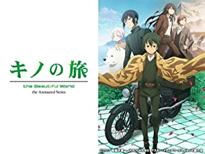 キノの旅 -the Beautiful World- the Animated Series DVD