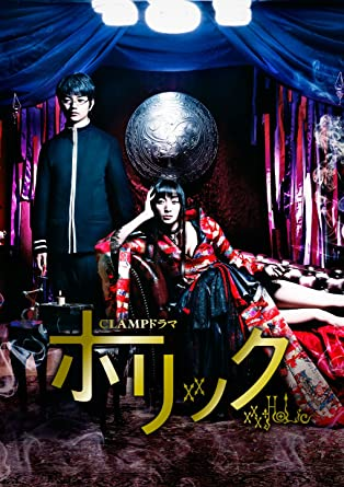 CLAMPドラマ ホリック xxxHOLiC通常版 [Blu-ray]