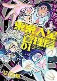 東京入星管理局 (1) (MeDu COMICS)