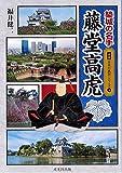 築城の名手 藤堂高虎 (図説日本の城郭シリーズ4)