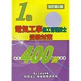 2級電気工事施工管理技士受験対策400問