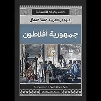 جمهورية افلاطون كلاسيكيات الفلسفة: الفلسفة وعلم النفس (Arabic Edition)