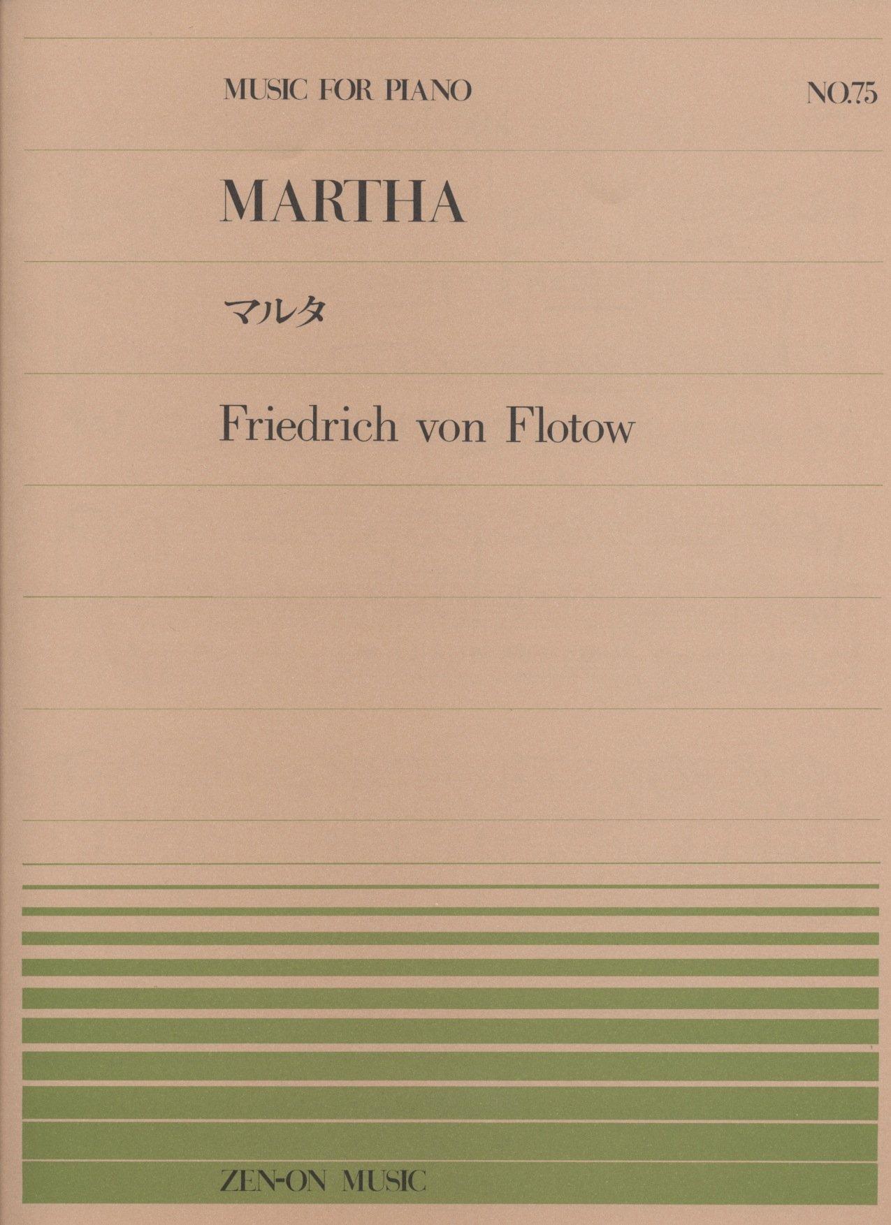 ピアノピースー075 マルタ/フロ...