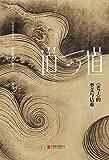 道可道 : 《老子》的要义与诘难(中国当代思想隐士熊逸,中国思想史系列,聚焦《老子》——一部几乎没有被真正理解过的奇书。)