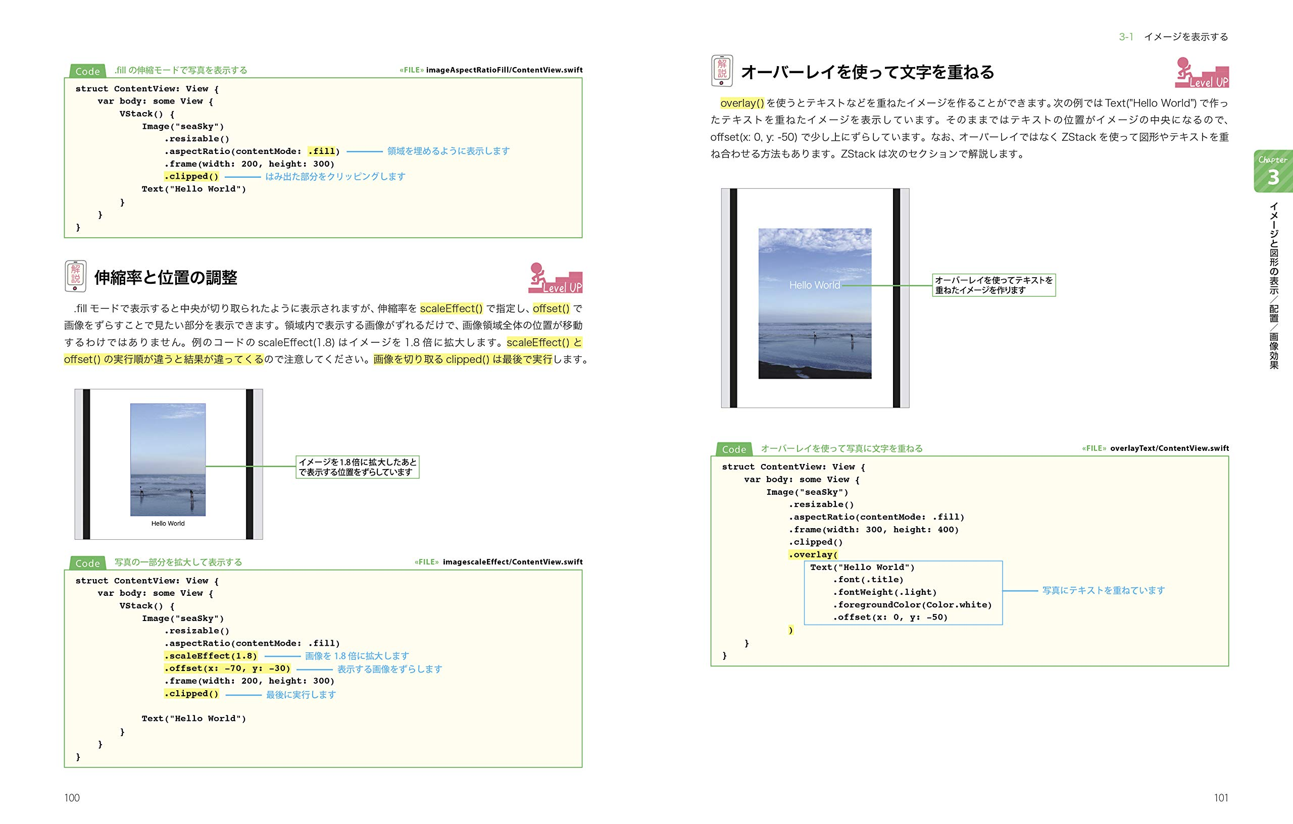Thumbnail of 詳細! SwiftUI iPhoneアプリ開発入門ノート iOS 13 + Xcode11対応2$
