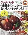 クックパッド ☆栄養士のれしぴ☆のおいしいキッチン♪ 2 (e-MOOK)