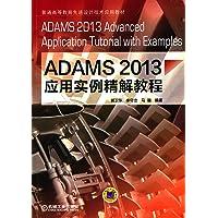 普通高等教育先进设计技术应用教材:ADAMS 2013应用实例精解教程