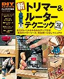 DIYシリーズ新 トリマー&ルーター テクニック