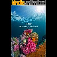 எமூர் (Tamil Edition)