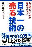 日本一の売る技術 お客様とつながる販売マニュアル きずな出版