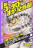 新・コータローまかりとおる! 三四郎、実力の一本勝ちの巻 アンコール刊行 (講談社プラチナコミックス)