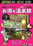 高速バス・LCCでお得な温泉旅 2018年度版 2018年 02 月号 [雑誌]: 旅行読売 増刊