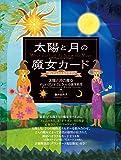 太陽と月の魔女カード with フェニックス&ドラゴン